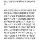 박유천 전 약혼녀 황하나씨 인스타에 나타난 거지