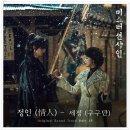 [미스터 션샤인 OST Part 13] 세정(구구단) - 정인 (情人)