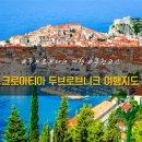 [크로아티아] 두브로브니크 여행지도 / 두브로브니크 관광지도 / 두브로브니크...