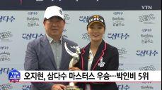 오지현, 삼다수 마스터스 우승..박인비 공동 5위