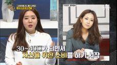 배우 신은경과 연인관계였던 매니저, 신은경 사치의 이유는 '이것' 때문?!