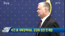비건 美 대북정책대표, 강경화 장관 첫 예방