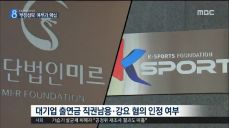 최순실 선고공판, 삼성 '부정청탁' 판단이 쟁점