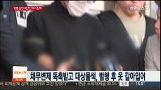 윤송이 부친 살인 피고인에 무기징역 선고