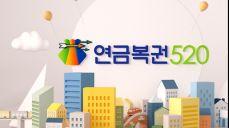 연금복권520 381회 다시보기: SBS PLUS