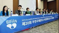 [NO CUT] 제20회 부천국제판타스틱영화제(BIFAN) 공식기자회견