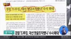편집으로 읽는 행간]경찰 '드루킹, 대선 댓글조작했나' 수사 확대