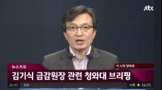 [현장영상] 김기식 금감원장 관련 청와대 브리핑