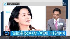 '스크린 복귀' 이영애의 파격
