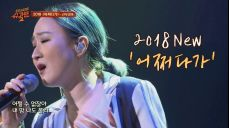 독보적인 음색♡ 선우정아 '2018 어쩌다가'♪