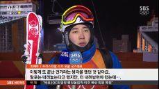 모굴 스키 최재우, 아쉬운 실격..노선영 '감동의 질주'