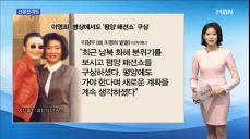 """박진아 아나운서의 이슈톡!""""이영희 별세, 병상에서도 평양 패션쇼 구상"""""""