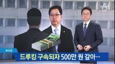 드루킹 구속되자 김경수 보좌관 500만 원 돌려줘