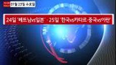 아시안컵 8강 대진표 확정, 한국 vs 카타르