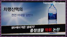 """""""뚜껑 여니 썩은 냄새""""…충청샘물 악취 생수 논란"""
