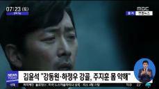 [투데이 연예톡톡] 김윤석