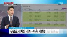 [뉴스통] 식약처 고혈압약 104개 판매 재개..국민 불안감 계속