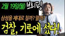 [ 브리핑 ] 김어준의 뉴스공장 0219(월) 검찰, 삼성을 제대로 털 수 있는 기회..기로에 섰다!! / 정호영 특검을 봐주나..이명박만 좋게 생겼다!!