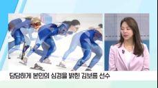 [숏토리]'왕따 논란' 김보름, 5개월 만에 첫 심경고백