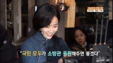 [연예수첩] 한지민, '소방 활동 홍보 영상' 내레이션 재능 기부