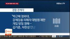 '징역 32년' 박근혜 혐의 또 추가?..이번엔 재판거래