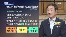 MBN 뉴스빅5] 윤문식, 폐암 투병 고백