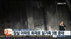 잠실 아파트 화재로 일가족 3명 중태..에어컨 문제 추정