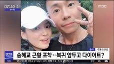 [투데이 연예톡톡] 송혜교 근황 포착..복귀 앞두고 다이어트?
