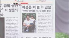 박경림의 오! 해피데이] 이정용과 아들 이믿음, 아빠와 뮤지컬 동반출연