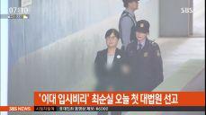 '정유라 이대 입학 비리' 최순실, 오늘 대법원 선고