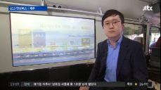 [613 민심버스] 문대림 vs 원희룡 '접전'..제주 표심은?