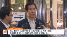 '댓글 공작' 조현오 전 경찰청장 재소환