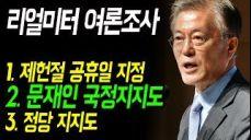 [ 리얼미터 여론조사 ] 1. 제헌절 공휴일 지정 2. 문재인 국정지지도 3. 정당 지지도. 변동 이유는?