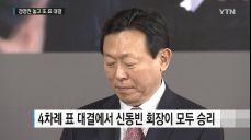 신동빈-신동주 또 '표 대결'..이달 말 일본 롯데홀딩스 주총