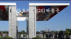 워킹효과(2926)허동준