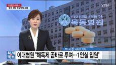 """[취재N팩트] """"과다 처방에 피 토해""""..이대목동병원 또 의료사고"""
