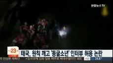 태국, 원칙 깨고 '동굴소년' 인터뷰 허용 논란