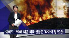 [뉴스브리핑] 안산 스티로폼 공장 화재..인명피해 없어
