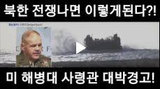 (초대박) 전쟁나면 북한 이렇게 된다?! 미 해병대 사령관의 북에 대한 대박 경고! 들어보니 북한 매우 처참하고 놀랍다? 여기서 확인하라!