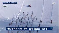 '스키 간판' 김 마그너스, 국가대표 수당 거부 선언..왜?