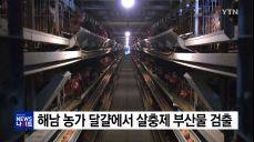 해남 농가 달걀에서 살충제 부산물 검출..'부적합' 판정