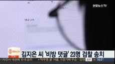 김지은 씨 '비방 댓글' 23명 검찰 송치