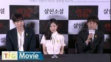 지현우·오만석 '살인소설'(True Fiction) 시사회 -질의응답- (이은우, 김학철, 조은지)