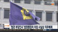'법관 부당인사' 법원행정처 차장 사실상 직무배제