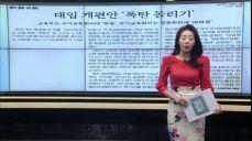 [조간브리핑] 박근혜, 자필 '항소포기서' 직접 제출