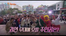 537회 예고] 행사의 달인 황치열X김영철이 떴다! <1박 2일 시즌3>