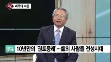 文대통령·문희상 국회의장·이낙연 총리..'盧의 사람들' 전성시대