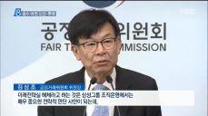 공정위, 삼성 총수 이재용으로 변경..롯데는 신동빈