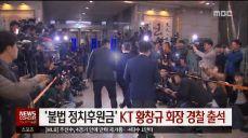 '불법 정치후원금' KT 황창규 회장 경찰 출석