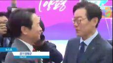 이재명·남경필 첫 만남…'혜경궁 김씨' 신경전